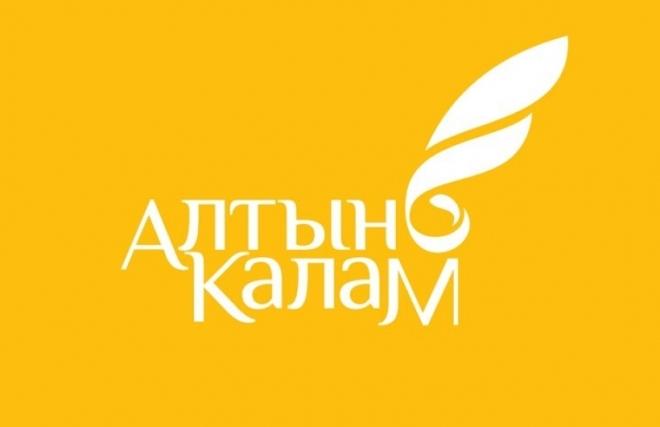 АЛТЫН-КАЛАМ 1-1